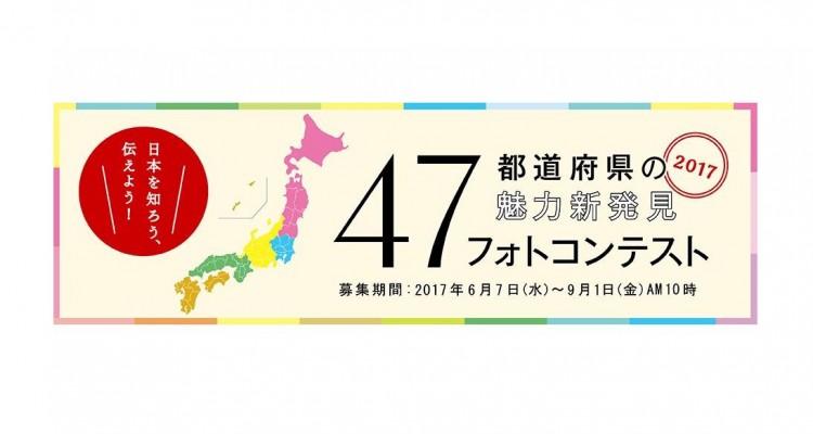 全国各地の魅力を撮ろう!Canonが「47都道府県の魅力新発見フォトコンテスト2017」を開催!