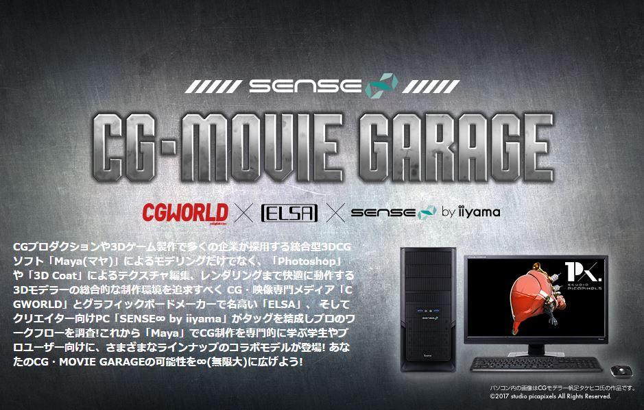 cgmoviegarage 01