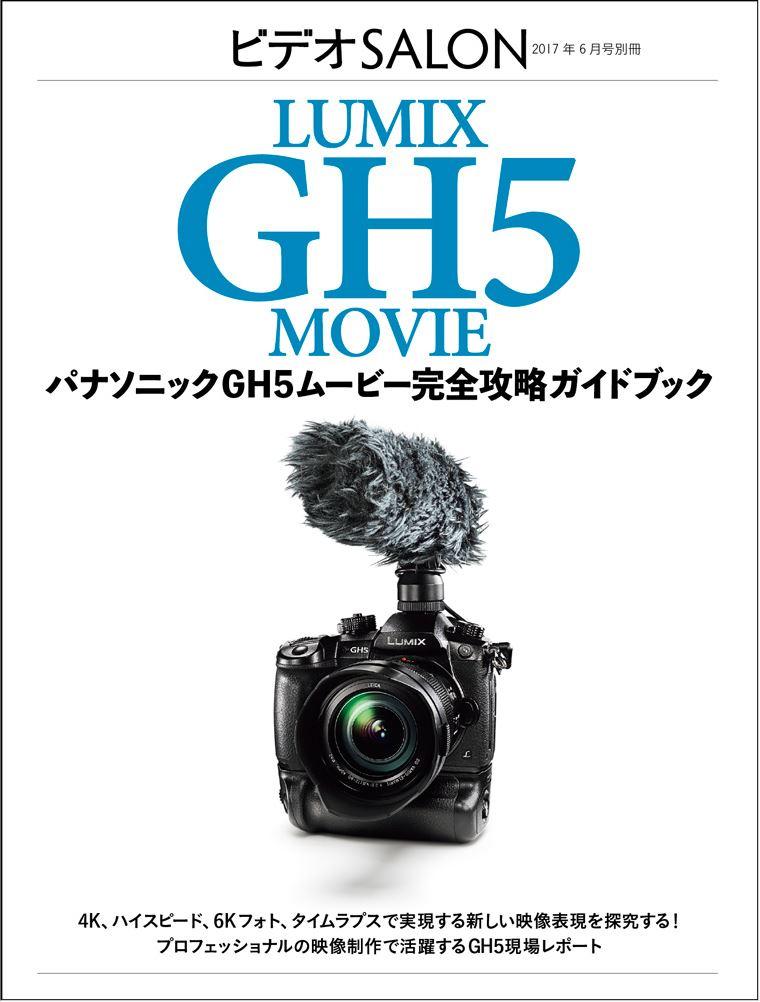 gh5 guide book 01