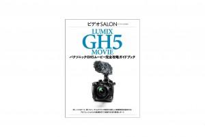gh5 guide book 13