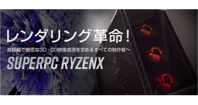 8コア・16スレッドでパワフル!JUNSからRyzenを搭載したレンダリングマシン「SUPERPC RyzenX」が登場!