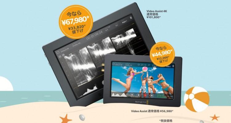 夏のキャンペーン!Blacmagic Designがモニター・レコーダーの「Video Assist」「Video Assist 4K」を大幅値下げで販売中!