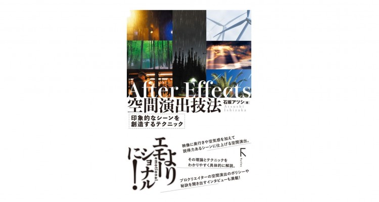 空気感・奥行感を演出するには?「After Effects 空間演出技法」7月24日発売!