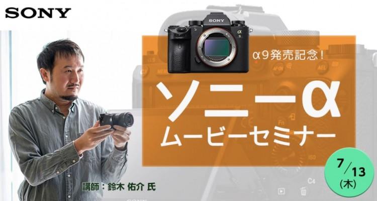 α9発売記念!SONYが「ソニーαムービーセミナー」が7月13日に開催!