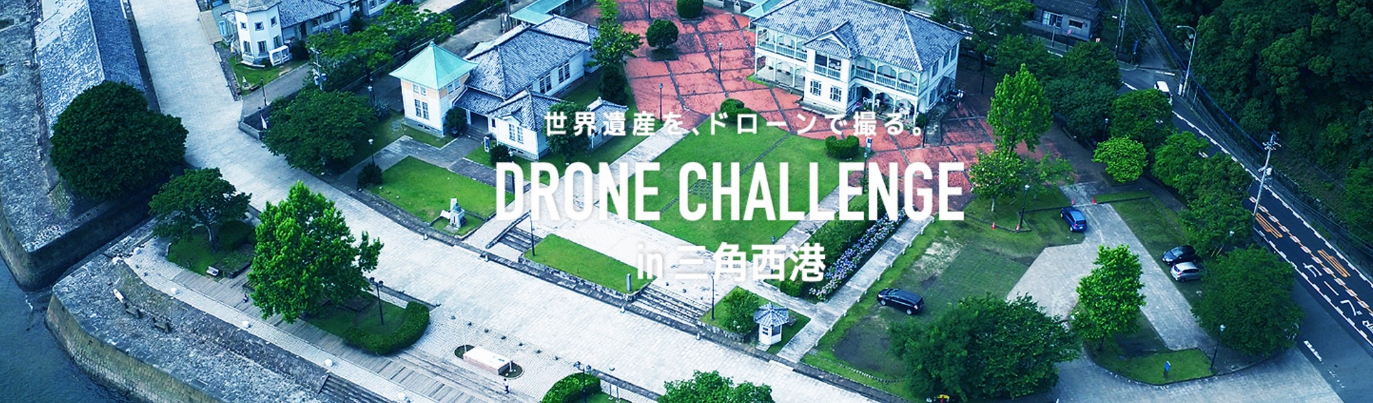 DRONE CHALLENGE 03
