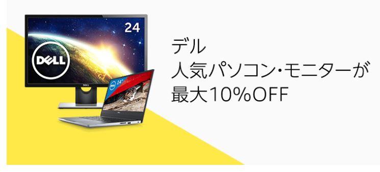 Amazonサマーセール第2弾!各種ディスプレイが5~10%引きですよ!8/22日まで開催!