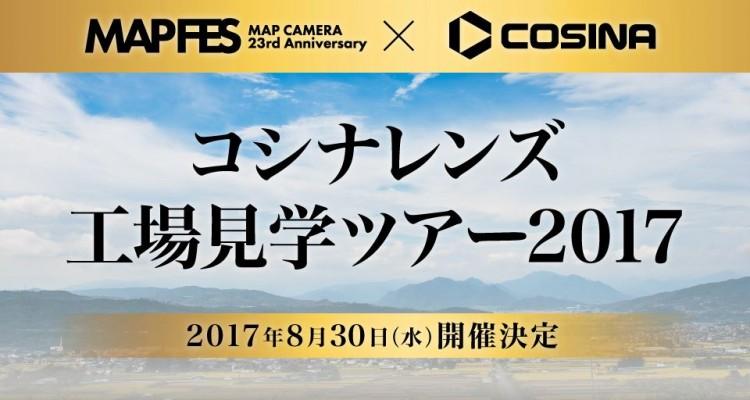 マップカメラ主催「コシナレンズ工場見学ツアー2017」8月30日に開催!締め切りは8月7日!