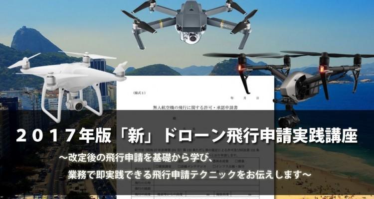 現役DJIインストラクターが解説!マルチコプタービジネスアカデミーが「2017年版『新』ドローン飛行申請実践講座」を8月21日に開催!
