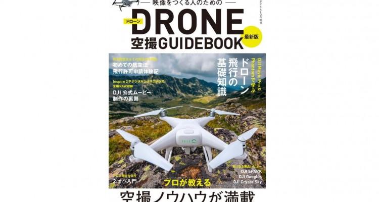 カメラワークから法律関係まで!空撮を始めたい人にオススメの一冊「最新版ドローン空撮GUIDEBOOK」!