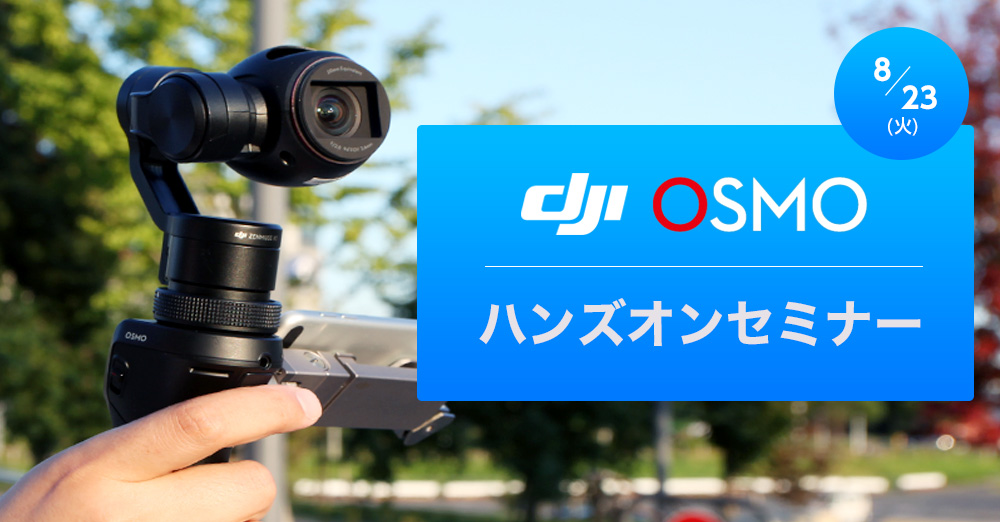 osmo sys5