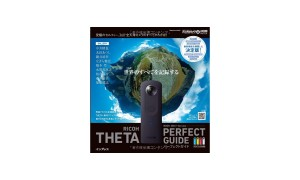 ricoh theta perfect guide 01
