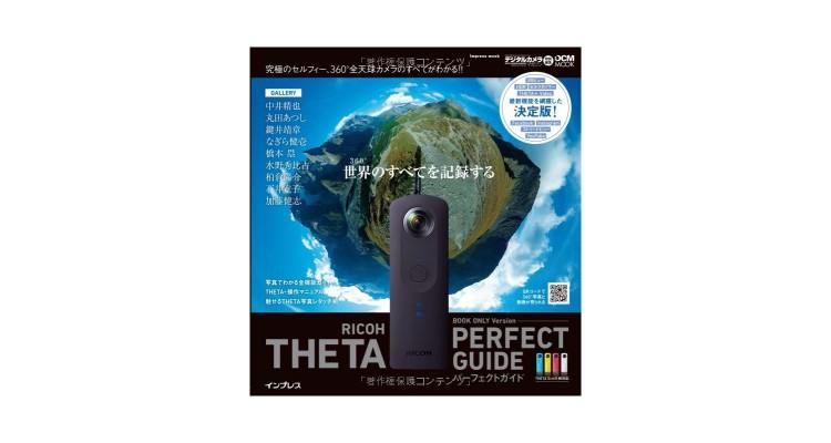 全天球カメラTHETAを使いこなすための書籍「RICOH THETA パーフェクトガイド」