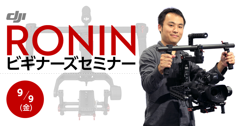 ronin sys5