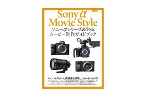 sony alpha guide book01