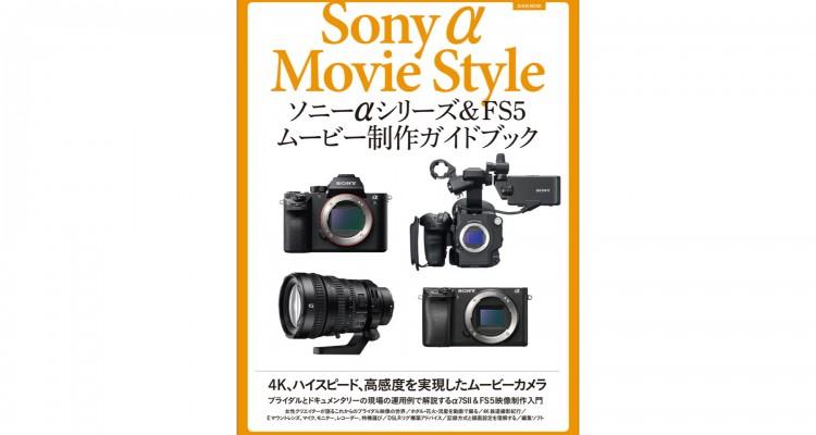 αシリーズでの動画撮影を網羅した「ソニーαシリーズ&FS5 ムービー制作ガイドブック」