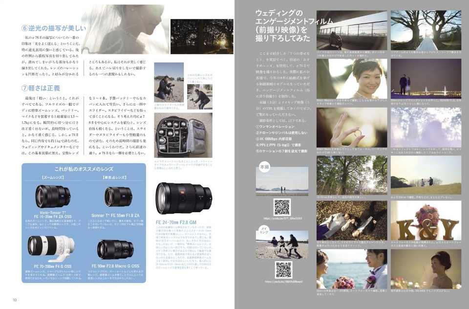 sony alpha guide book03