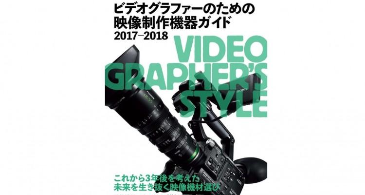 最新機材を紹介!ビデオSALON8月号別冊「ビデオグラファーのための映像制作機器ガイド2017-2018」!