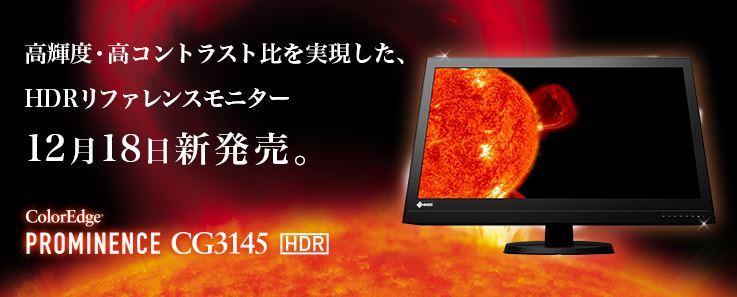 EIZO CG3145 04