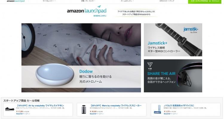 工夫あふれる商品がたくさん!スタートアップ商品を扱う「Amazon Launchpad 」!