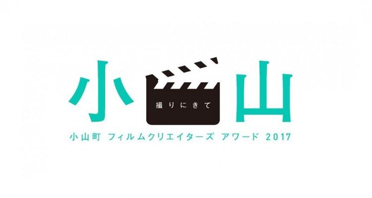「小山町フィルムクリエイターズアワード2017」開催!作品募集は11月30日まで!