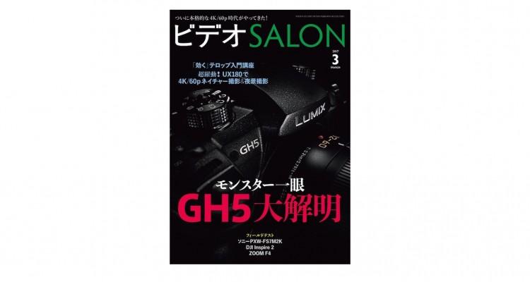 ビデオSALON3月号:特集は「モンスタームービー一眼GH5 大解明」!