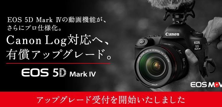 4K+Logでさらなる表現力を!「EOS 5D Mark IV」のCanon Log対応有償アップグレードが開始されました!
