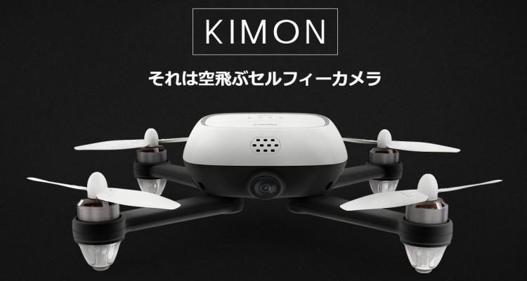 追従、自動回転など6つの撮影モード!禅インターナショナルからKeyshare製セルフィードローン「KIMON」が発売!