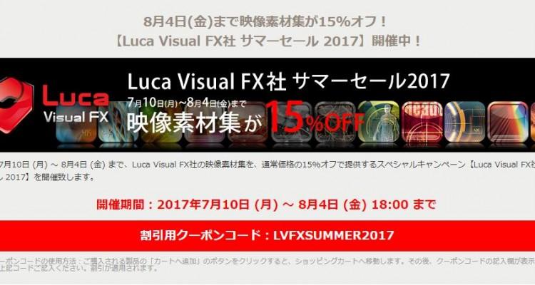 サマーセール開催中!Luca Visual FX社の各種映像素材集が8月4日まで15%オフ!