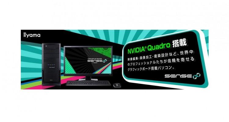 Quadro搭載!ユニットコムから3DCGソフト「Maya」向けのワークステーション2機種が登場!