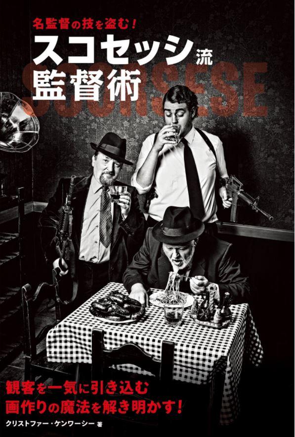 Scorsese 01