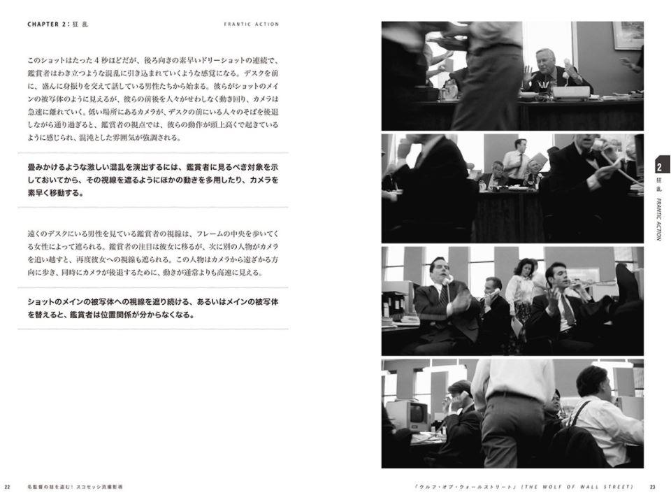 Scorsese 03
