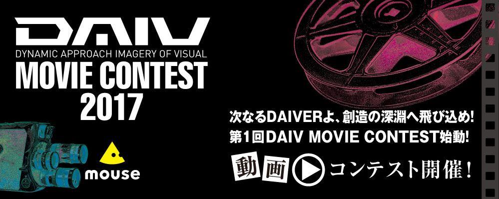 daiv mobie contest 01