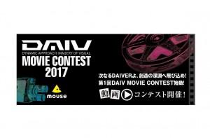 daiv mobie contest 04