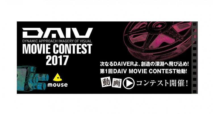 賞品は高性能PC!マウスコンピュータが「DAIV MOVIE CONTEST 2017」を開催!締切は9月30日!