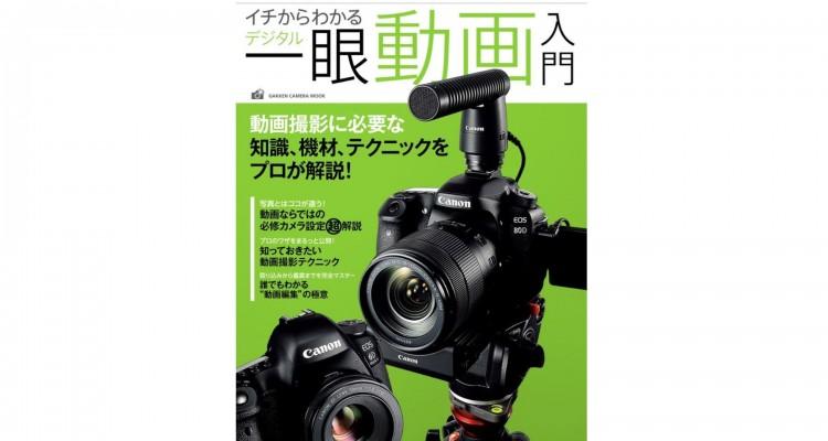 デジタル一眼での動画撮影を始めよう!書籍「イチからわかるデジタル一眼動画入門」