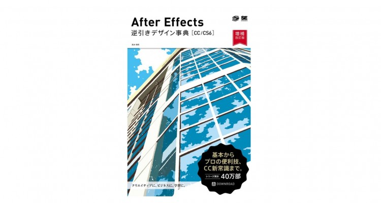 CCに対応&新機能解説も!「After Effects 逆引きデザイン事典」増補改訂版10月16日発売!