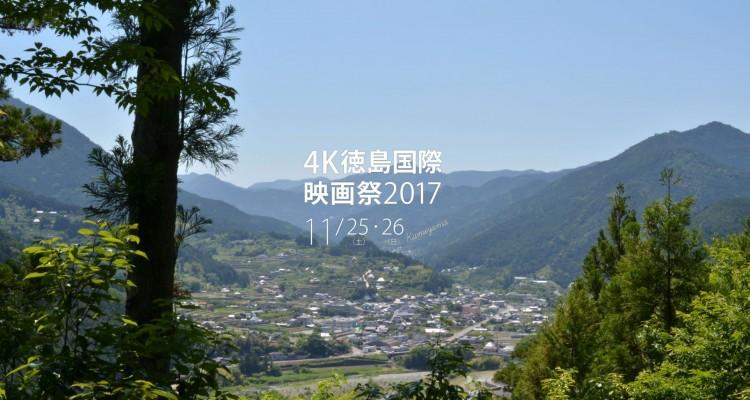 4K映画の祭典「4K徳島国際映画祭2017」作品募集中!