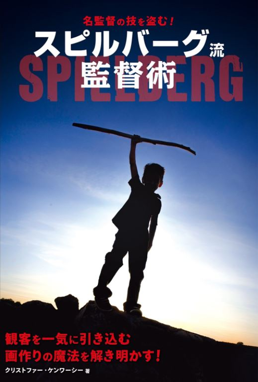 Spielberg 01