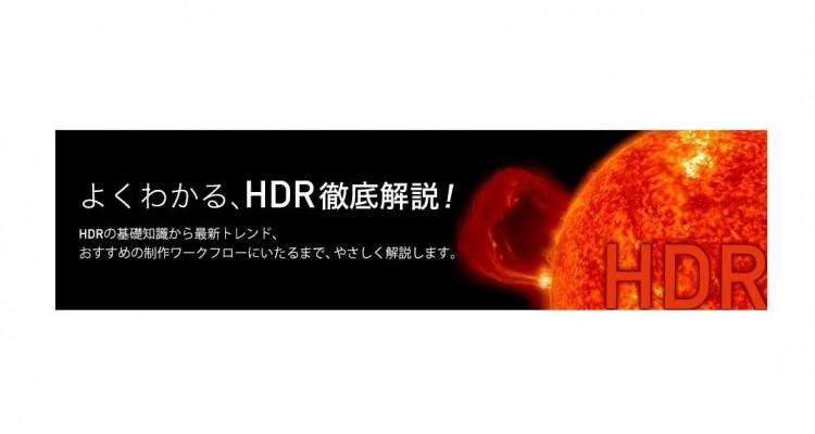 HDRとは?EIZOの解説サイト「よくわかる、HDR徹底解説!」がとても分かりやすい!