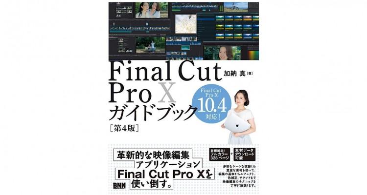 基本を徹底解説!書籍「Final Cut Pro Xガイドブック[第4版]」!Ver10.4に対応!
