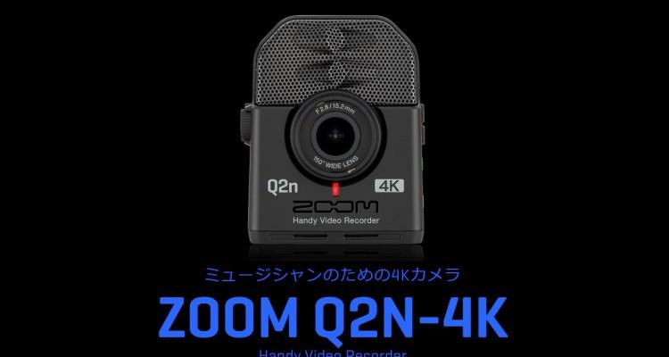 4K・HDRに対応!ZOOMの音楽向けビデオカメラ「Q2N-4K」が登場!
