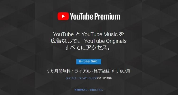 月1180円で広告無し、オフライン再生が可能になる「YouTube Premium」がサービス開始!