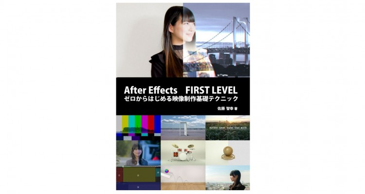 AEと映像制作の基礎を一気に!解説本「After Effects FIRST LEVEL:ゼロからはじめる映像制作基礎テクニック」!