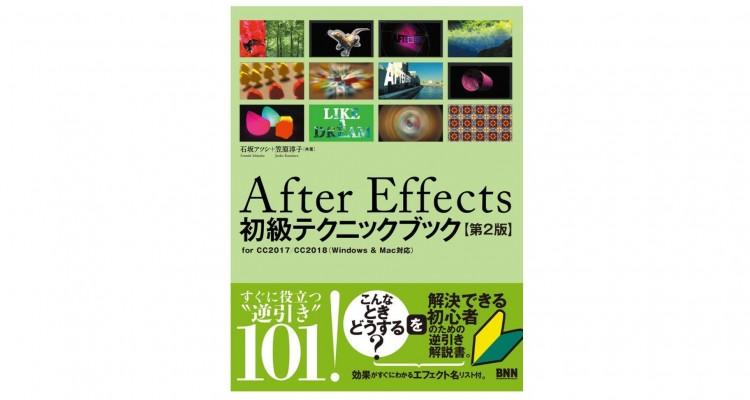 最新版に対応した初心者向け逆引きテクニック集「After Effects初級テクニックブック【第2版】」!