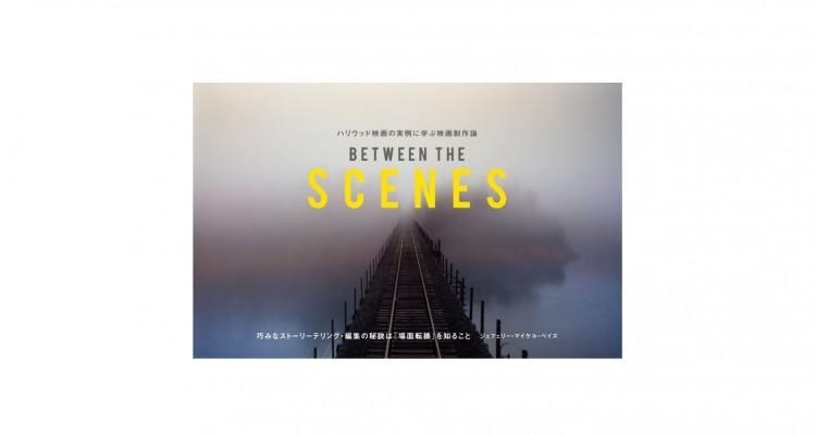 場面転換こそが映画の肝!「ハリウッド映画の実例に学ぶ映画制作論 BETWEEN THE SCENES」!