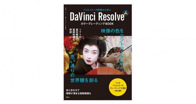 待望のDaVinci Resolve解説本登場!「DaVinci Resolve カラーグレーディングBOOK」!