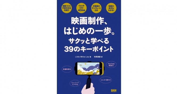 映画作りの大事なポイントを解説!書籍「映画制作、はじめの一歩。サクッと学べる39のキーポイント」!