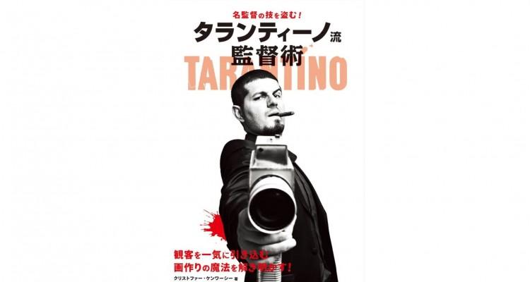 パルプ・フィクションなどの様々な技法を解説!書籍「名監督の技を盗む! タランティーノ流監督術」!