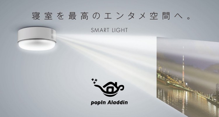「寝室を最高のエンタメ空間へ」天井照明と一体型のプロジェクター「popIn Aladdin」!
