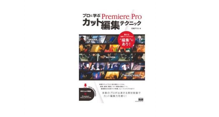 「ドラマ」「アクション」「MV」の定番パターンを学ぶ!解説本「プロに学ぶPremiere Proカット編集テクニック」!